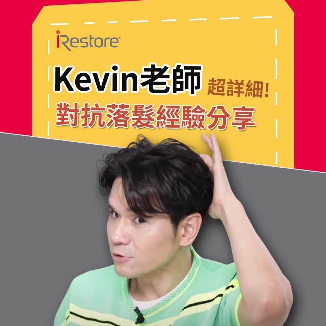 iRestore雷射生髮帽-Pro-Kevin老師推薦-使用心得-評價