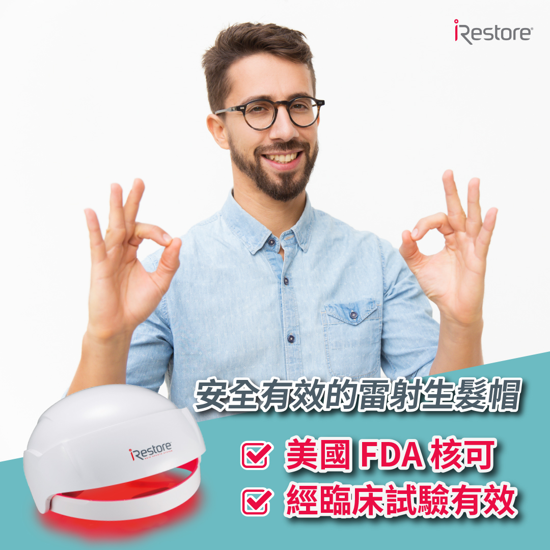 iRestore 生髮帽
