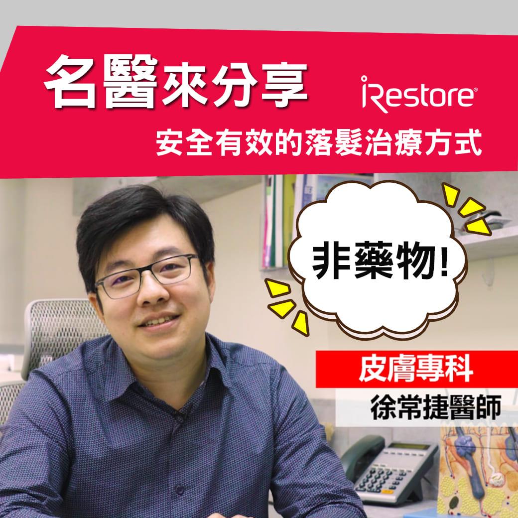 iRestore雷射生髮帽-Pro-衛生教育文章-皮膚科醫生-徐常捷