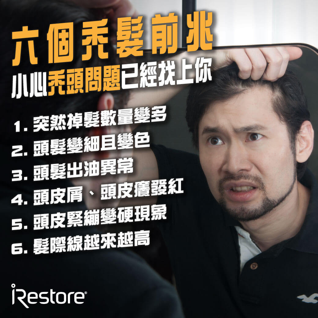 iRestore雷射生髮帽-衛生教育文章-生髮推薦-生髮精油-掉髮徵兆