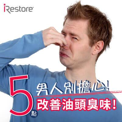 iRestore雷射生髮帽-衛生教育文章