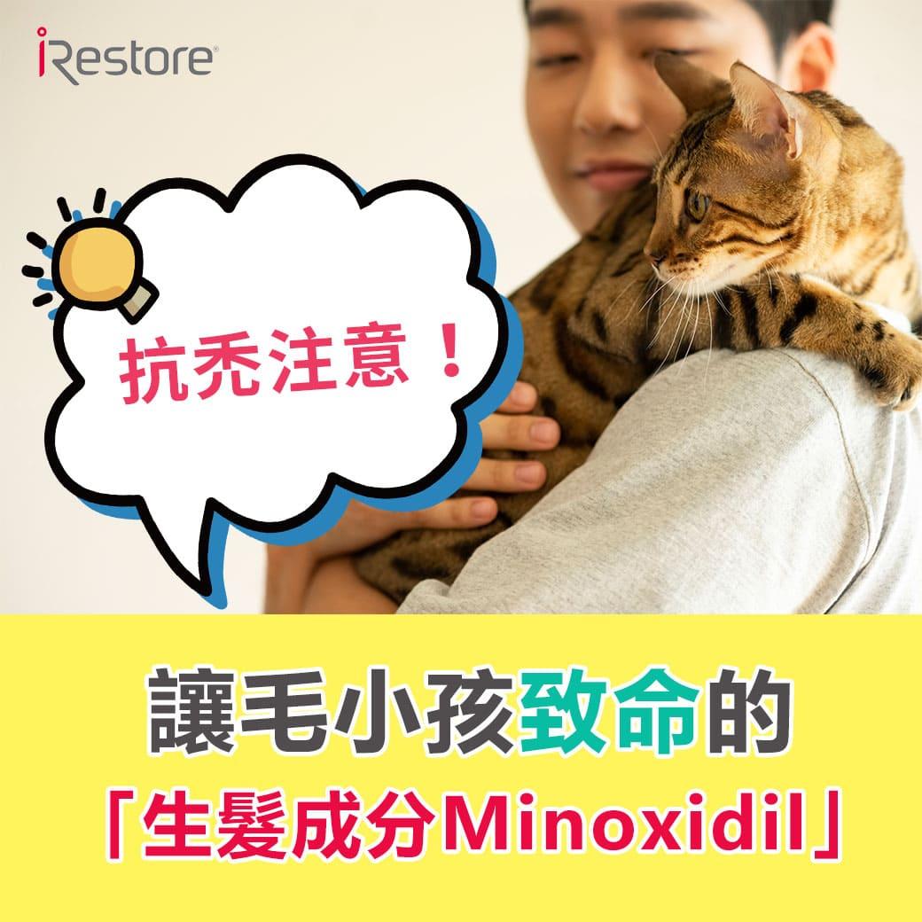 iRestore雷射生髮帽衛生教育文章-生髮成分Minoxidil