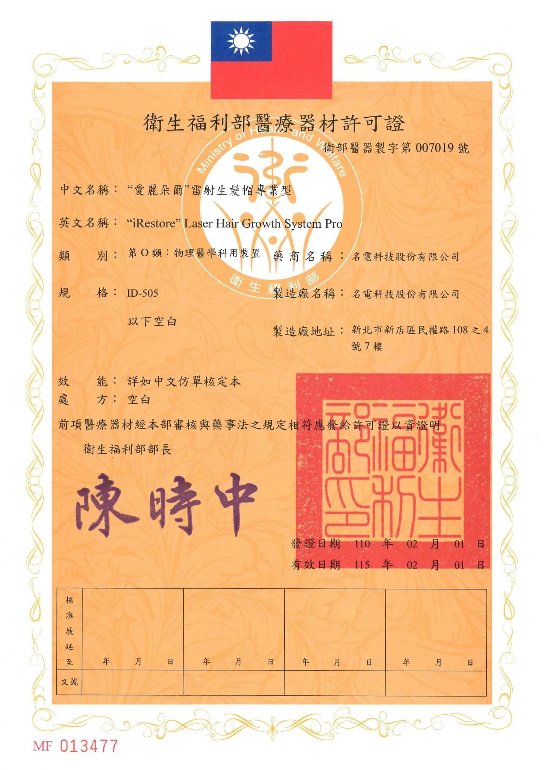 台灣衛福部許可證