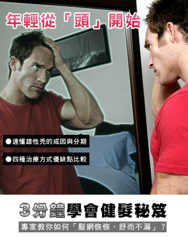 iRestore雷射生髮帽-禿頭治療-禿頭怎麼辦